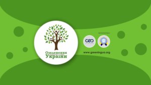 «Миллион деревьев за 24 часа»: в Запорожье проведут масштабную экологическую акцию