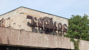 Полная разруха и живущие бездомные: как сейчас в Запорожье выглядит кинотеатр «Космос», – ФОТОРЕПОРТАЖ