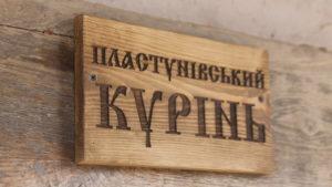 На Запорізькій Січі на Хортиці відкрили нову музейну експозицію – Пластунівський курінь, – ФОТОРЕПОРТАЖ