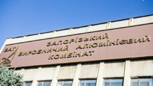Запорожский алюминиевый комбинат возобновил производство после многолетнего простоя