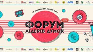 В Запорожье сегодня начнется главное блогерское событие Украины – Форум лидеров мнений
