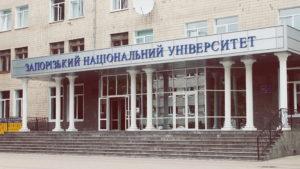 36 студентів Запорізького національного університету відправили на самоізоляцію до гуртожитку