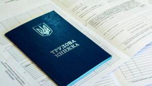 Запорожцы могут зарегистрироваться в качестве безработного онлайн