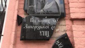 Неизвестные вандалы в Запорожье разбили мемориальную доску, посвященную погибшим в Голодоморе детям, — ФОТО