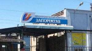«Запоріжгаз» отримав майже 17,5 млн гривень штрафу за монополію