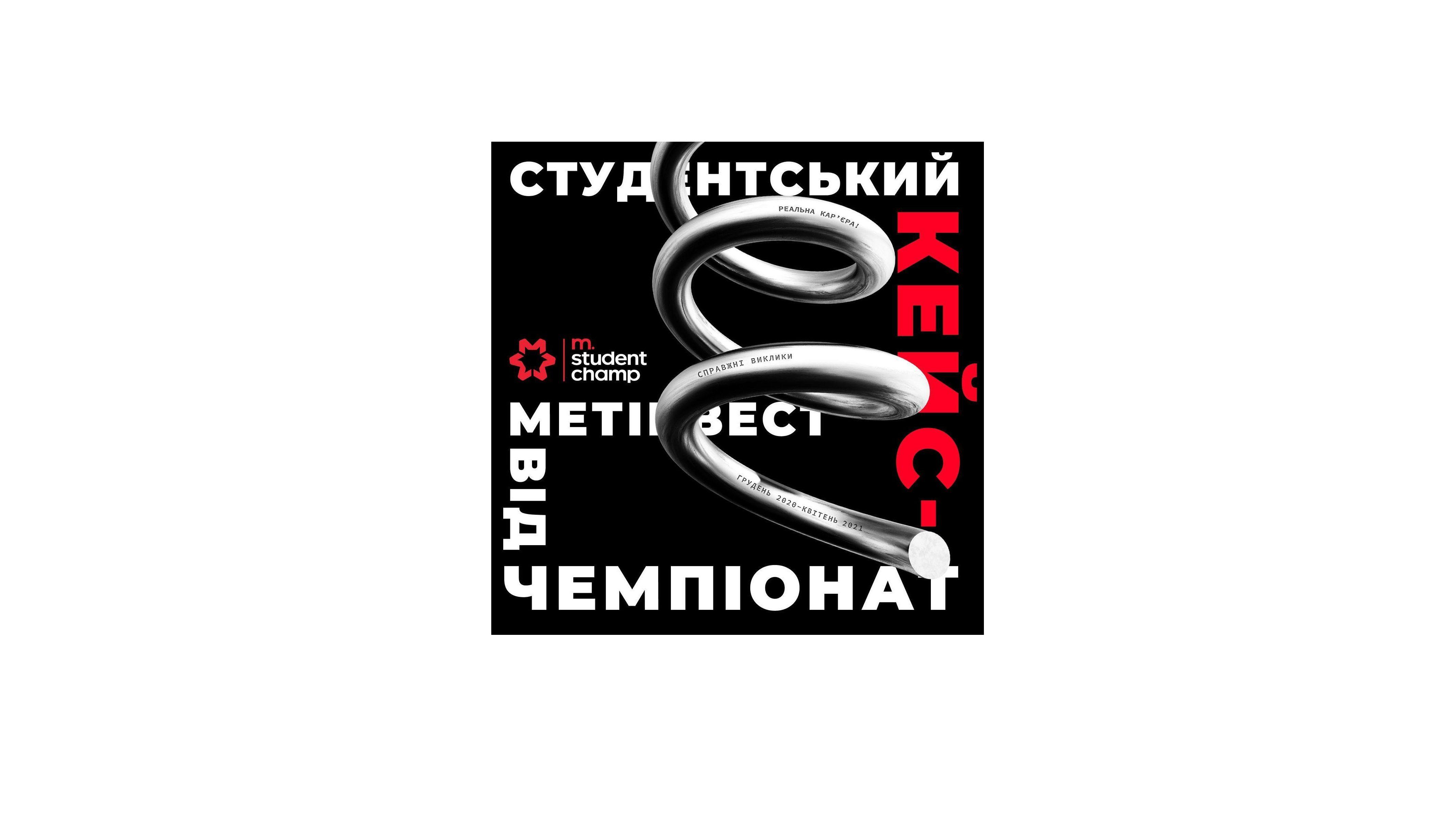 В Запорожье стартует масштабный Студенческий кейс-чемпионат