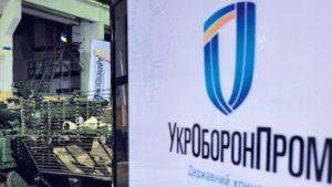 Кабмін погодив приватизацію 17 підприємств «Укроборонпрому»: в списку є запорізький завод