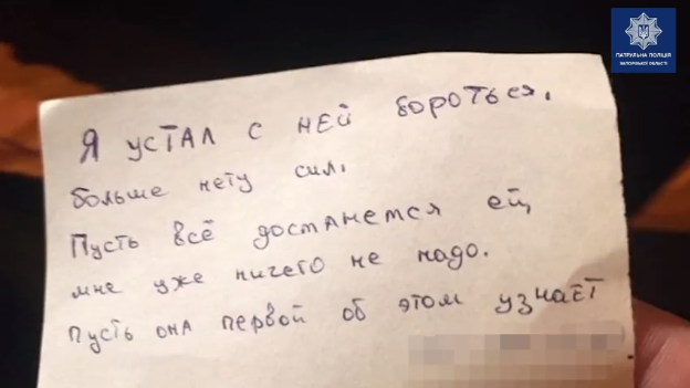 Житель Запорожья после ссоры с женой пытался покончить с жизнью: его спасли полицейские
