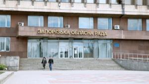 Депутаты Запорожского областного совета призывают остановить силовой захват власти и обратились в СБУ, – ВИДЕО