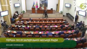 В Запорожье новоизбранные депутаты горсовета собрались на первое заседание