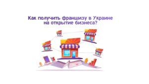Як отримати франшизу в Україні на відкриття бізнесу?