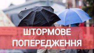 В Запорізькій області оголосили штормове попередження