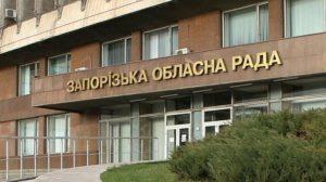Стало известно, кто претендует на пост главы Запорожского областного совета