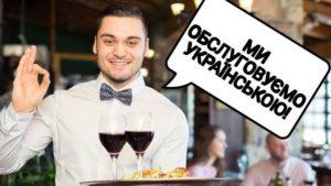 С 16 января сфера обслуживания должна перейти на украинский язык
