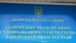 На реконструкцию Запорожского областного морга выделили 10 миллионов гривен