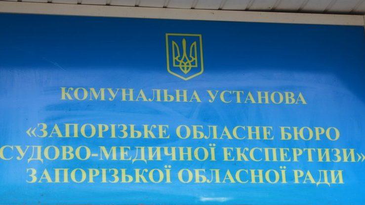 На реконструкцію Запорізького обласного моргу виділили 10 мільйонів гривень