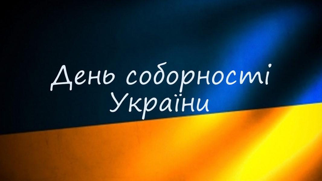 Запорожцев приглашают принять участие в флешмобе ко Дню Соборности Украины