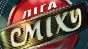 Назва запорізької команди зникла зі списку учасників російської версії програми «Ліга сміху»