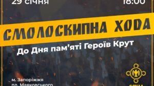 В центре Запорожья устроят факельное шествие