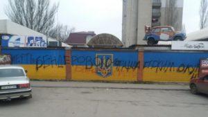 В Бердянську розшукують вандала, який розмалював прапор України сепаратистським написом