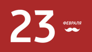 Запорожское заведение приглашает на «праздник настоящих мужчин»