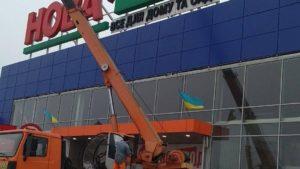Вивіску відомого в Запоріжжі гіпермаркету будматеріалів демонтують: у чому причина