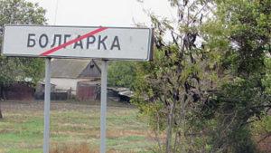 В Запорожской области могут переименовать большое село