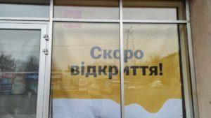У центрі Запоріжжя відкриється новий ресторан мережі «Макдоналдс», – ФОТО