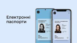 Український паспорт у смартфоні прирівняний до повноцінного документу