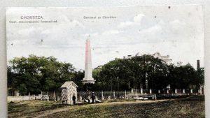 У Запоріжжі на Верхній Хортиці знайшли залишки пам'ятника, який 130 років тому встановили меноніти, – ФОТО