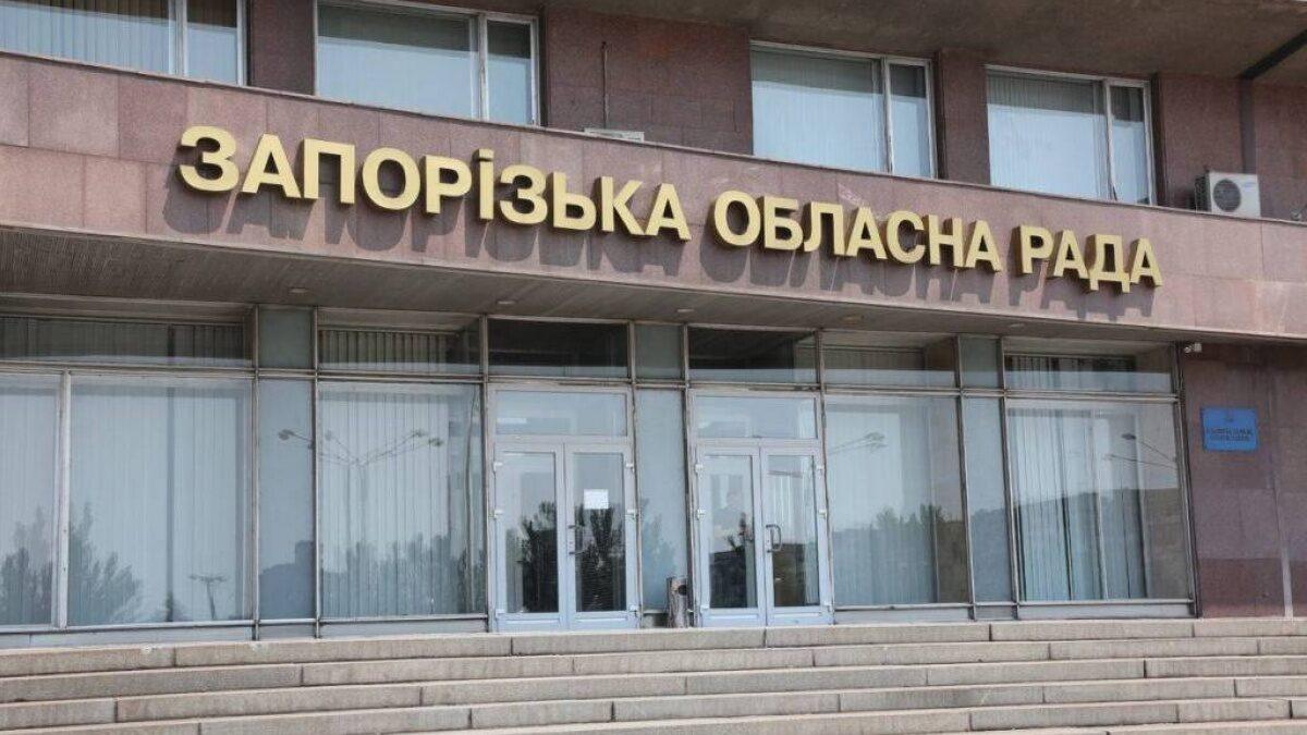 У Запоріжжі продовжилося засідання першої сесії обласної ради, – ВІДЕО