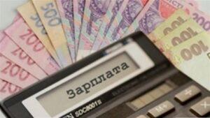 В Запорожской области уменьшился уровень средней зарплаты