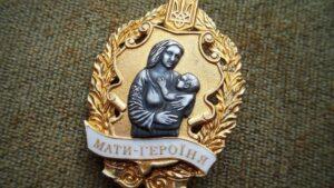Скільки в Мелітополі матерей-героїнь, та як можна претендувати на це звання