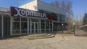 Раніше популярний у Запоріжжі готельно-ресторанний комплекс пустять з молотка