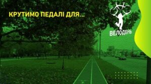 В Запорожье анонсировали проведение Велодня
