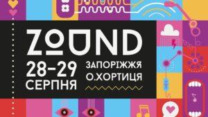 В Запорожье на острове Хортица состоится масштабный музыкальный фестиваль ZOUND