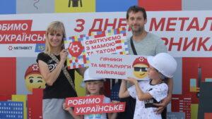 В Запорожье на «Радуге» провели большой семейный праздник ко Дню металлурга, – ФОТОРЕПОРТАЖ