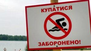 Все ще небезпечно: запоріжців попереджають про ризики від купання на Центральному пляжі