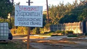 В Запорожской области зафиксировали вспышку африканской чумы и объявили карантин