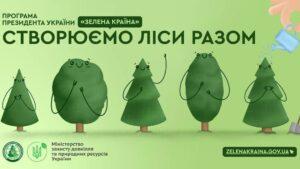 У Запорізькій області в рамках програми Президента  висадять мільйони нових дерев