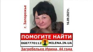 Месяц в Запорожье разыскивают пропавшую женщину