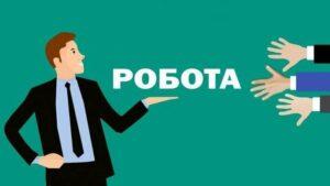 Статистика трудоустройства в Запорожье ухудшилась