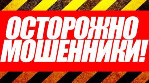 У Запорізькій області «підприємець» обдурив більше 50 осіб майже на півмільйона гривень