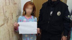 У Запорізькій області через конфлікт в родині втекла з дому 11-річна дівчинка