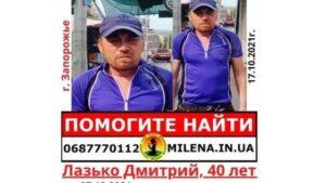 Увага: в Запоріжжі зник 40-річний чоловік