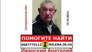 Увага: в Запорізькій області розшукують чоловіка, який страждає втратою пам'яті