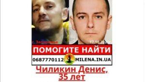 Внимание: в Запорожье разыскивают 35-летнего мужчину, пропавшего 10 дней назад