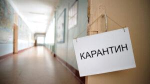 Запорожским школьникам продлили карантинные каникулы